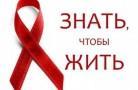 vserossiyskaya-akciya-stop-vich-spid-14-20-maya-2018-goda-sliderbody-0.9547480015265559051-fill-400x260